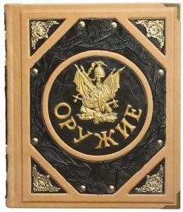 Книга подарочная Оружие