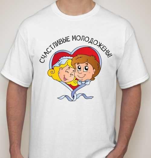 Мужская футболка Счастливые молодожены