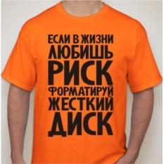 Мужская футболка Любишь риск