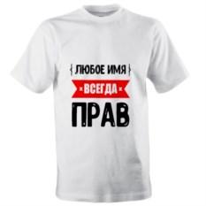 Именная футболка «Всегда прав»