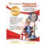 Сертификат на изготовление портретной статуэтки