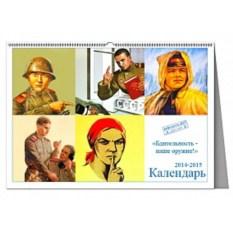Именной настольный календарь «Бдительность - наше оружие»