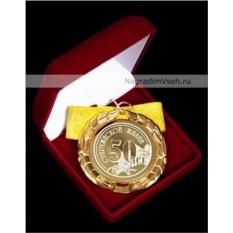 Медаль на золотую свадьбу 50 лет