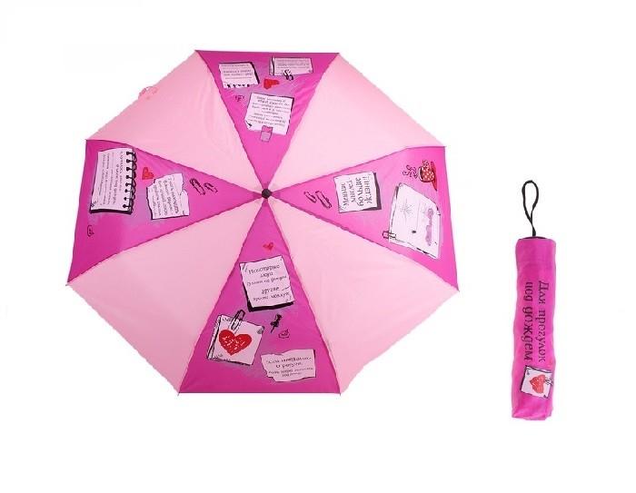 Складной зонт в чехле Для прогулок под дождем