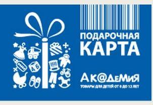 Подарочный сертификат сети детских магазинов Академия