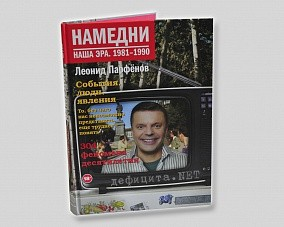 Книга «Намедни. Наша Эра». 1981-1990 гг.