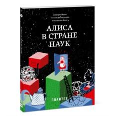 Детская книга «Алиса в стране наук»