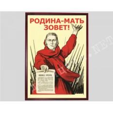 Плакат в рамке под стеклом «Родина-мать зовет!»