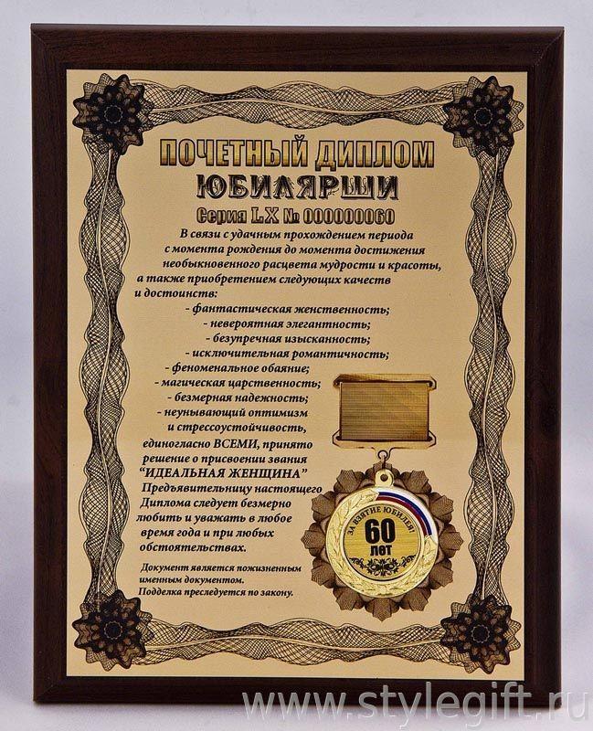 Плакетка Почетный диплом юбилярши. 60 лет