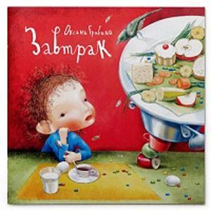 Книга «Завтрак»
