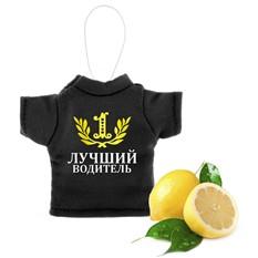 Ароматизатор для машины-футболка Лучший водитель, лимон