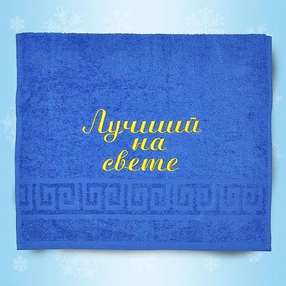 Подарочное полотенце с вышивкой «Лучший на свете»