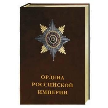Книга Ордена Российской империи, кожа