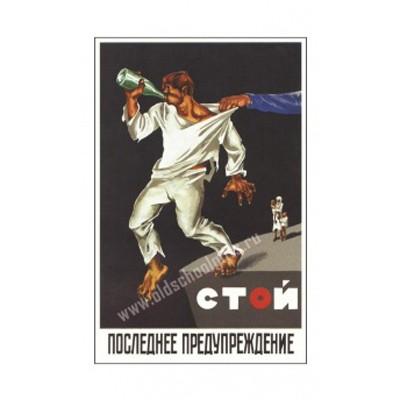 Плакат Стой - последнее предупреждение