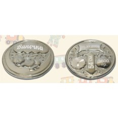 Серебряная монета с метриками Спящий мальчик