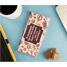 Именная шоколадка «Сладкое пожелание мужчине»