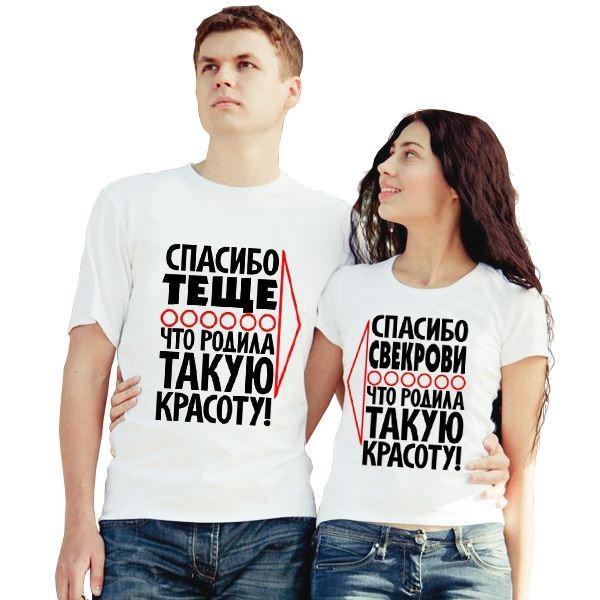 Парные футболки Спасибо теще, свекрови
