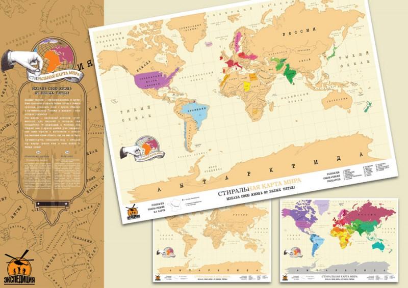Стиральная карта мира