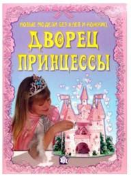 Модель для сборки «Дворец Принцессы»