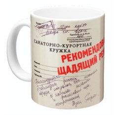 Кружка Санаторно-курортная