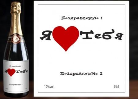 Этикетки на Новогоднее шампанское Сердечко
