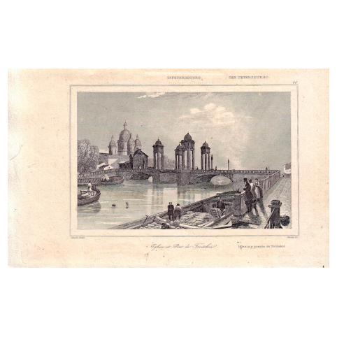 Гравюра «Троицкий мост»