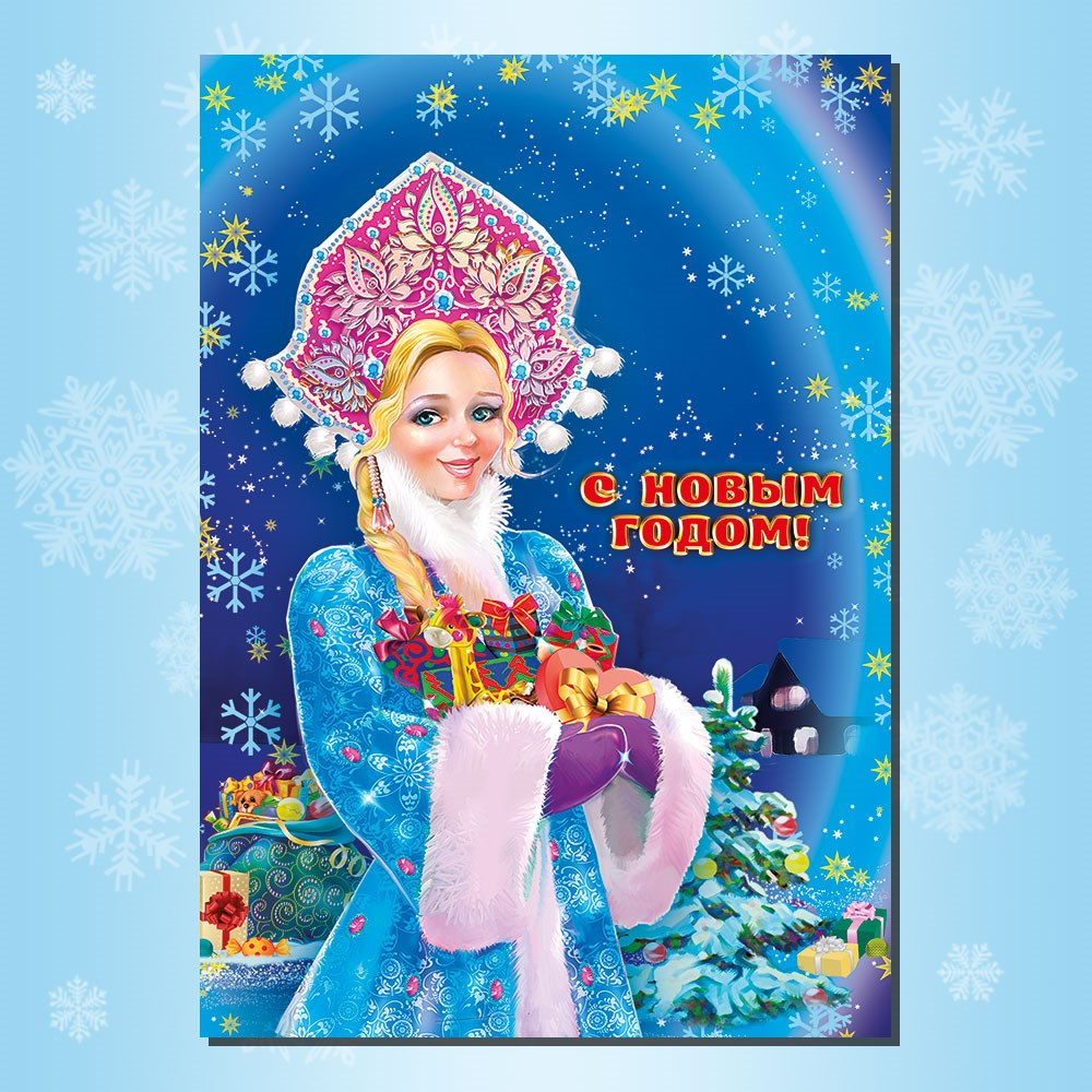 Приколы про, открытки для снегурочки фото
