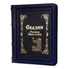 Подарочная книга «Сказки русских писателей»
