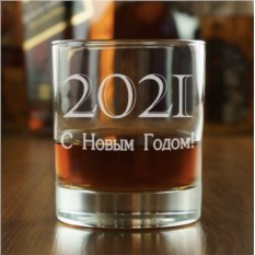 Бокал для виски С Новым Годом 2017