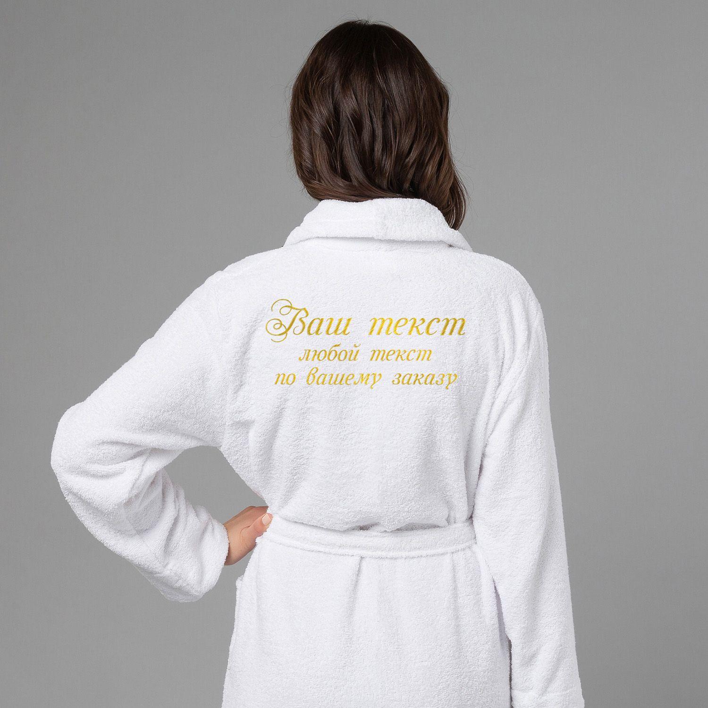 Женский халат со своим текстом вышивки
