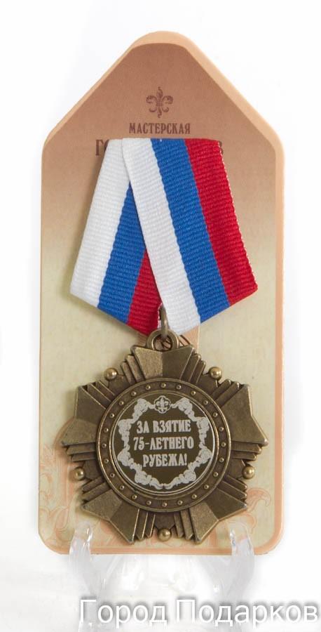 Орден За взятие юбилея 75-летнего рубежа