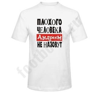 Мужская футболка Плохого человека АНДРЕЕМ не назовут