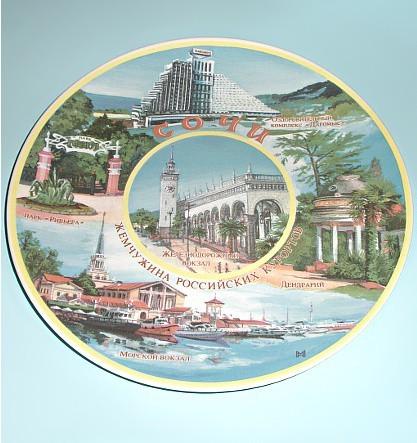 Сувенирная тарелка Сочи