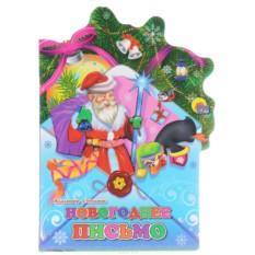 Детская книжка Новогоднее письмо