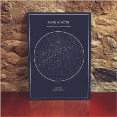 Синий персонализированный постер «Карта Звёзд»