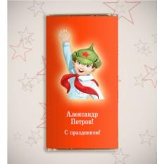 Именная шоколадная открытка «Буденовец»