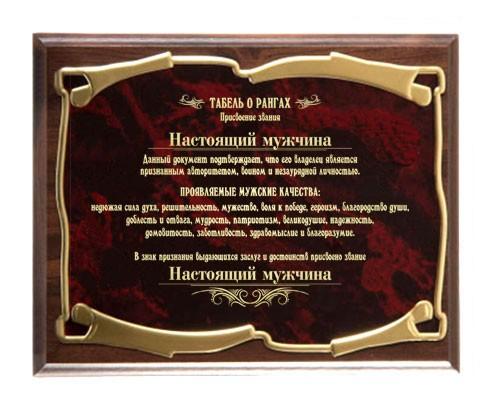 Наградная плакетка Настоящий мужчина Золотая серия