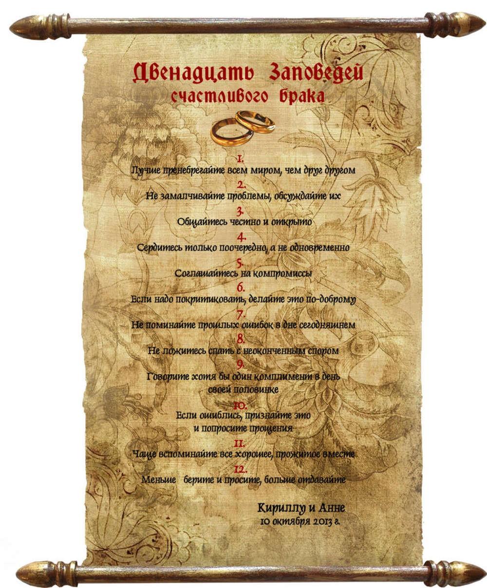 Поздравление на свитке папируса Двенадцать заповедей брака