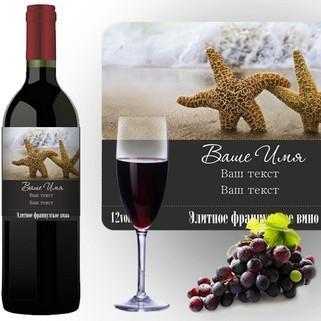 Этикетка на вино Романтик №2