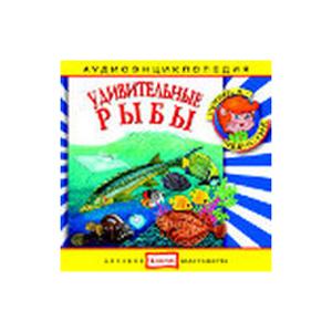 Энциклопедия «Рыбы»