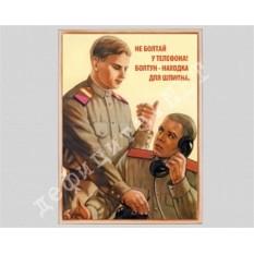 Плакат в рамке под стекло «Болтун - находка для шпиона!»