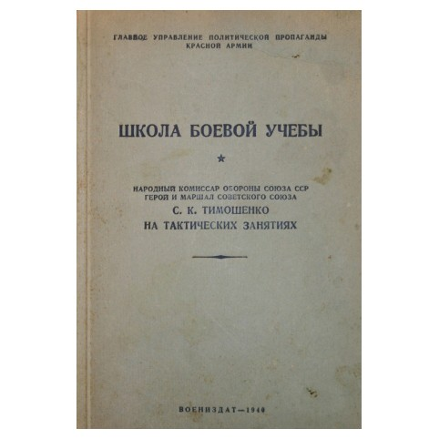 Книга «Школа боевой учёбы»