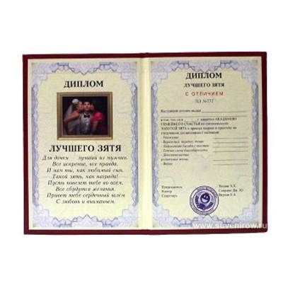 шуточный диплом на серебряную свадьбу