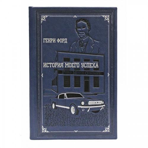 Книга Генри Форд. История моего успеха