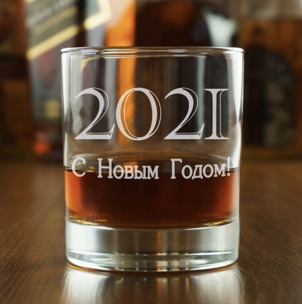 Бокал для виски С Новым Годом 2018
