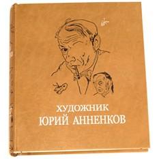 Подарочная книга Художник Юрий Анненков. Портреты оживают