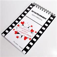 Мультблокнот«Романтичная история большого взрыва»