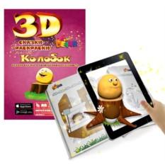 3D-раскраска «Сказка Колобок»
