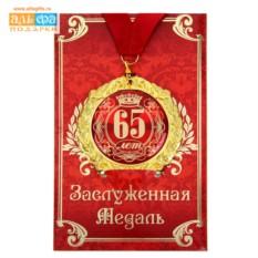 Подарочная медаль в открытке на юбилей 65 лет