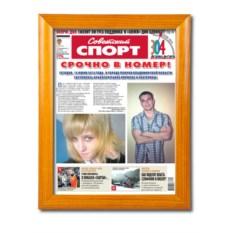 Газета Советский спорт на свадьбу - рама Престиж-3